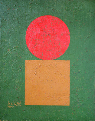 Circle over Square, 1963 By Anwar Jalal Shemza